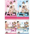 ロマンスが必要DVD-BOX 1+2 と ロマンスが必要2 DVD-BOX 1+2の全4巻セット