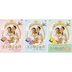 王子様の条件〜Queen Loves Diamonds〜DVD-BOX1+2+3のセット