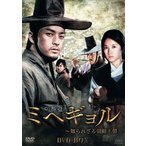 ミヘギョル〜知られざる朝鮮王朝 DVD-BOX(6枚組)