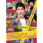 神のクイズ シーズン3 DVD-BOX(4枚組)
