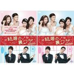 結婚の裏ワザ DVD-BOX1+2のセット