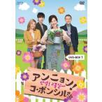 アンニョン!コ・ボンシルさん DVD-BOX1 (4枚組)