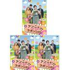アンニョン!コ・ボンシルさん DVD-BOX1+2+3のセット