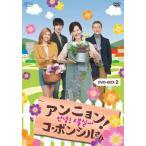 アンニョン!コ・ボンシルさん DVD-BOX2 (4枚組)