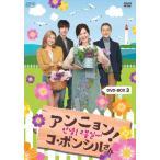 アンニョン!コ・ボンシルさん DVD-BOX3 (4枚組)