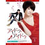 アイドゥ・アイドゥ〜素敵な靴は恋のはじまり DVD-BOX1(4枚組)