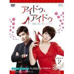 アイドゥ・アイドゥ〜素敵な靴は恋のはじまり DVD-BOX2(4枚組)