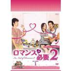 ロマンスが必要2 DVD-BOX1(4枚組)