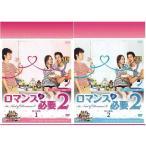 ロマンスが必要2 DVD-BOX1+2のセット