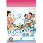 ロマンスが必要2 DVD-BOX2(4枚組)