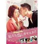 私たち恋しませんか?〜once upon a love〜<台湾オリジナル放送版>DVD-BOX1(3枚組)