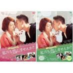私たち恋しませんか?〜once upon a love〜<台湾オリジナル放送版>DVD-BOX1+2のセット