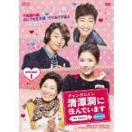 清潭洞(チョンダムドン)に住んでいます the drama DVD-BOX1 (3枚組)