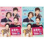 清潭洞(チョンダムドン)に住んでいます the drama DVD-BOX1+2のセット