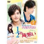 1/2の両想い〜Spring Love〜<台湾オリジナル放送版>DVD-BOX2(3枚組)