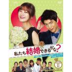 私たち結婚できるかな? DVD-BOX2(5枚組)