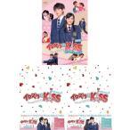 イタズラなKiss〜Love in TOKYO DVD-BOX1+2 と スペシャル・メイキング DVDのセット