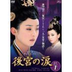 後宮の涙 DVD-BOX1(5枚組)