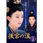 後宮の涙 DVD-BOX2(5枚組)