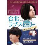 台北ラブ・ストーリー〜美しき過ち <台湾オリジナル放送版>DVD-BOX2(3枚組)
