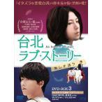 台北ラブ・ストーリー〜美しき過ち <台湾オリジナル放送版>DVD-BOX3(3枚組)