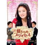 僕たちのプリンセス DVD-BOX1(5枚組)