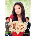 僕たちのプリンセス DVD-BOX3(5枚組)