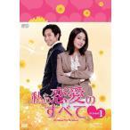 私の恋愛のすべて DVD-BOX1(4枚組)