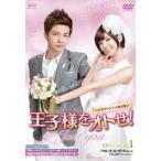 王子様をオトせ!<台湾オリジナル放送版> DVD-BOX1(7枚組)