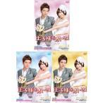 王子様をオトせ!<台湾オリジナル放送版> DVD-BOX1+2+3のセット