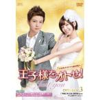 王子様をオトせ!<台湾オリジナル放送版> DVD-BOX3(7枚組)