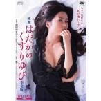 映画 はだかのくすりゆび 完全版 DVD-BOX(3枚組)