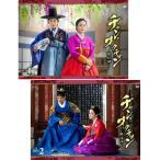 チャン・オクチョン DVD1+2のセット <初回限定生産1000セット 大判ブックレット・ケース仕様>(各6枚組)