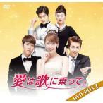 愛は歌に乗って DVD-BOX1(26枚組)