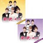 愛は歌に乗って DVD-BOX1+2のセット