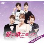 愛は歌に乗って DVD-BOX2(25枚組)