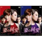 妻の純愛<台湾オリジナル放送版>DVD-BOX1+2のセット