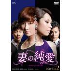妻の純愛<台湾オリジナル放送版>DVD-BOX2(8枚組)