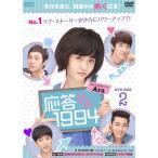 応答せよ1994 DVD-BOX2(6枚組)