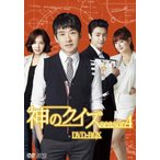 神のクイズ シーズン4 DVD-BOX(4枚組)