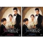 3度結婚する女DVD-BOX1+2のセット