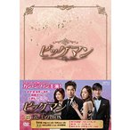 ビッグマン DVD-BOX <プレミアムBOX> (本編6枚+特典Disc2枚)