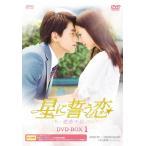 星に誓う恋 DVD-BOX1(6枚組)