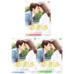 星に誓う恋 DVD-BOX1+2+3の全巻セット