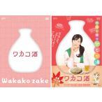 ワカコ酒 DVD-BOXと広島グルメ編ディレクターズカット版DVDのセット