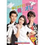 恋にオチて!俺×オレ <台湾オリジナル放送版> DVD-BOX 1(7枚組)