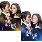 誘惑 DVD-BOX1+2のセット