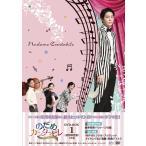 のだめカンタービレ〜ネイル カンタービレ DVD-BOX1(5枚組)