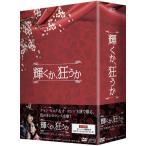 輝くか、狂うか DVD-BOX (12枚組)