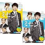 ミセン -未生- DVD-BOX1+2のセット
